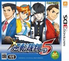 Boîte JAP de Phoenix Wright : Ace Attorney - Dual Destinies sur 3DS