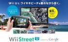 Capture de site web de Wii Street U Powered by Google sur WiiU