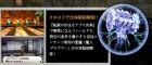 Capture de site web de Shin Megami Tensei IV sur 3DS