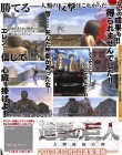 Scan de Attack on Titan : Mankind's Last Wings sur 3DS