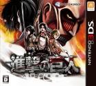 Boîte JAP de Attack on Titan : Mankind's Last Wings sur 3DS