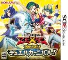 Boîte JAP de Yu-Gi-Oh! Zexal : World Duel Carnival sur 3DS