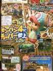 Scan de Monster Hunter 4 sur 3DS