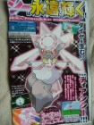 Scan de Pokémon X et Y sur 3DS
