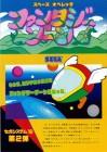 Boîte JAP de 3D Fantasy Zone : Opa-Opa Bros. sur 3DS