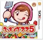 Boîte JAP de Cooking Mama : Bon Appétit sur 3DS