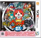 Image Youkai Watch 2 : Ganzo/Honke (3DS)