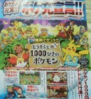 Scan de The Band of Thieves & 1 000 Pokémon sur 3DS