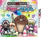 Boîte JAP de Touch Detective : Nameko Rhythm sur 3DS