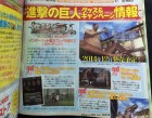 Scan de Shingeki no Kyojin : Humanity in Chains sur 3DS