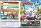 Scan de Kamen Rider: SummonRide! sur WiiU