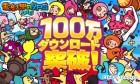 Capture de site web de Denpa Ningen no RPG Free! sur 3DS