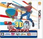 Boîte FR de SEGA 3D Classics Archives sur 3DS