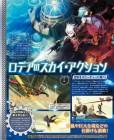Scan de Rodea the Sky Soldier sur 3DS
