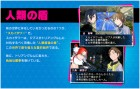 Capture de site web de Devil Survivor 2 : Record Breaker sur 3DS