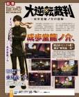 Scan de Dai Gyakuten Saiban : Naruhodou Ryuunosuke no Bouken sur 3DS