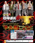 Scan de Kenka Bancho 6 : Soul & Blood sur 3DS