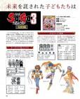 Scan de Square Enix
