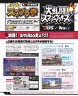 Scan de Super Smash Bros. for 3DS sur 3DS