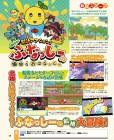 Scan de Nashi-jiru Action! Funassyi no Yukai-na Ohanassyi sur 3DS