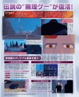 Scan de Another World - 20th Anniversary Edition sur WiiU