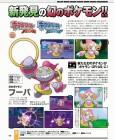 Scan de Pokémon Rubis Oméga / Saphir Alpha sur 3DS