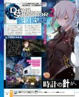 Scan de Devil Survivor 2 : Record Breaker sur 3DS