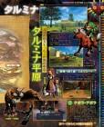 Scan de The Legend of Zelda : Majora's Mask 3D sur 3DS