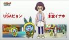 Artworks de Yo-Kai Watch 3 : Sushi & Tempura sur 3DS