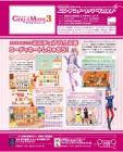 Scan de Nintendo présente : La Nouvelle Maison du Style 2 - Les reines de la mode sur 3DS