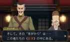 Screenshots de The Great Ace Attorney sur 3DS