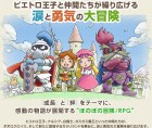 Artworks de Return to PopoloCrois: A Story of Seasons Fairytale sur 3DS