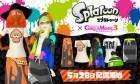 Infographie de Nintendo présente : La Nouvelle Maison du Style 2 - Les reines de la mode sur 3DS