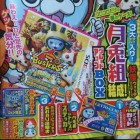 Capture de site web de Yokai Watch Busters sur 3DS