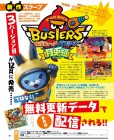 Scan de Yokai Watch Busters sur 3DS