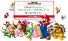 Capture de site web de Nintendo Network