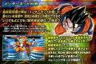 Scan de Dragon Ball Z : Extreme Butōden sur 3DS