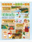 Scan de Story of Seasons: Good Friends of Three Towns sur 3DS