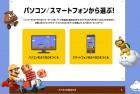 Capture de site web de Super Mario Maker sur WiiU