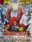 Scan de Pokémon (saga)