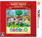 Boîte JAP de Animal Crossing: New Leaf sur 3DS