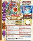 Scan de Taiko Drum Master: Dokodon! Mystery Adventure sur 3DS