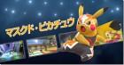 Capture de site web de Pokkén Tournament sur WiiU