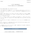 Capture de site web de Nintendo DSi sur DSi