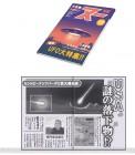 Screenshots de Yo-Kai Watch 3 : Sushi & Tempura sur 3DS
