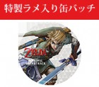 Photos de The Legend of Zelda : Twilight Princess HD sur WiiU