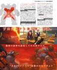 Scan de Megaton Musashi sur 3DS