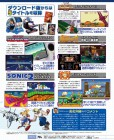 Scan de SEGA 3D Classics Collection 3 : Final Stage sur 3DS