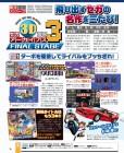 Scan de SEGA 3D Classics Collection 3 : Final Stage sur 3DS