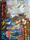 Scan de Pokémon Soleil & Lune sur 3DS